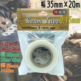 シームテープ 特殊厚 テント ザック タープ シート レインウェア 補修 メンテナンス 用 強力 アイロン接着 厚さ0.15mm 幅35mm×20m YNAK