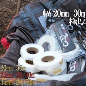 シームテープ 極厚 テント ザック タープ シート レインウェア 補修 メンテナンス 用 強力 アイロン接着 半透明 厚さ0.18mm 幅20mm×30m YNAK