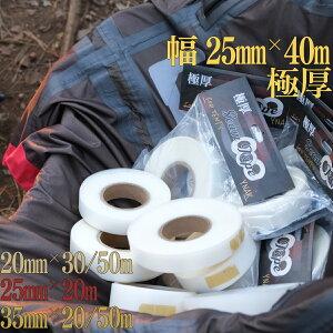 シームテープ 極厚 テント ザック タープ シート レインウェア 補修 メンテナンス 用 強力 アイロン接着 半透明 厚さ0.18mm 幅25mm×40m YNAK