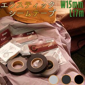 YNAK シームテープ レインウェア 補修 3レイヤー適合 テント不適正 エラスティックシームテープ 表面微弾力布 縫い目 リペア 防水 対策 メンテナンス アイロン接着 グレー/ブラックグレー/ブ
