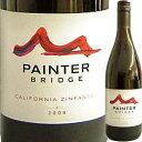 ペインター・ブリッジ・ジンファンデル | 赤ワイン お返し ギフト 赤ワイン