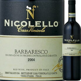 カーサ・ヴィニコラ・ニコレッロ・バルバレスコ 2004