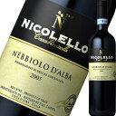 カーサ・ヴィニコラ・ニコレッロ・ネッビオーロ・ダルバ 2005|ワイン 赤 赤ワイン お酒 プレゼント 人気 女性 誕生日…