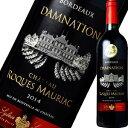 ダムナシオン 2014【シャトー・ロック・モリアック】|ワイン 誕生日プレゼント 女性 赤ワイン 結婚祝い 60代 還暦祝い…