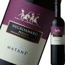 マタネ・ネグロアマーロ 赤ワイン プレゼント プチギフト イタリア