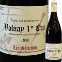ルー・デュモン・レア・セレクション・プルミエクリュ・ヴォルネイ 1990 | 酒 お酒 ワ...
