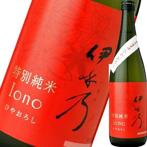 伊乎乃【いおの】・特別純米【無濾過】原酒ひやおろし 2017