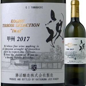 勝沼醸造・甲州・テロワール・セレクション・祝 2017