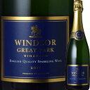 ウィンザー・グレート・パーク・ヴィンヤード・ブリュット 2015 | スパークリング ワイン 結婚祝い スパークリングワイン 還暦祝い 女性 内祝い 60代 お酒 シャルドネ ギフト 出産内祝い わいん 誕生日 父 記念日 プレゼント