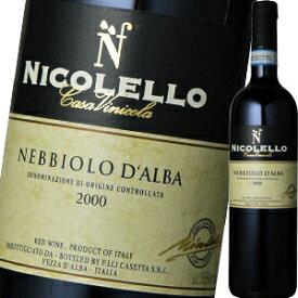 カーサ・ヴィニコラ・ニコレッロ・ネッビオーロ・ダルバ 2000