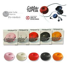 Cable Turtle ケーブルタートル5個SET アソートMセットケーブル収納 コードリール 長いケーブルをまとめるケーブルホルダー 断線防止 保護 ペンダントライト 照明の巻き取りも。コードを隠して収納。おしゃれにまとめて隠す グッドデザイン賞受賞のオランダ製 クーポン