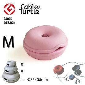 クーポン / 全品2-20倍 / Cable Turtle ケーブルタートル ピンク ケーブル収納 コードリール 長いケーブルをまとめるケーブルホルダー 断線防止 保護 ペンダントライト 照明の巻き取り コードを隠して収納 おしゃれにまとめて隠す グッドデザイン賞 マラソン セール