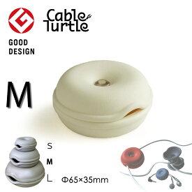 クーポン / 全品2-20倍 / Cable Turtle ケーブルタートル ホワイト ケーブル収納 コードリール 長いケーブルをまとめるケーブルホルダー 断線防止 保護 ペンダントライト 照明の巻き取り コードを隠して収納 おしゃれにまとめて隠す グッドデザイン賞 マラソン セール