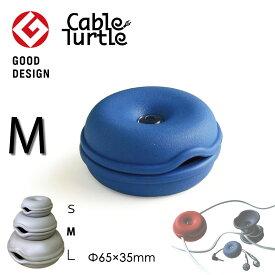 クーポン / 全品2-20倍 / Cable Turtle ケーブルタートル ブルー ケーブル収納 コードリール 長いケーブルをまとめるケーブルホルダー 断線防止 保護 ペンダントライト 照明の巻き取り コードを隠して収納 おしゃれにまとめて隠す グッドデザイン賞 マラソン セール