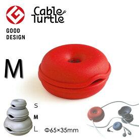 クーポン / 全品2-20倍 / Cable Turtle ケーブルタートル レッド ケーブル収納 コードリール 長いケーブルをまとめるケーブルホルダー 断線防止 保護 ペンダントライト 照明の巻き取り コードを隠して収納 おしゃれにまとめて隠す グッドデザイン賞 マラソン セール