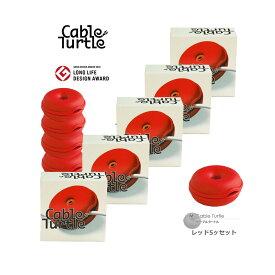 Cable Turtle ケーブルタートル5個SET レッドMセットケーブル収納 コードリール 長いケーブルをまとめるケーブルホルダー 断線防止 保護 ペンダントライト 照明の巻き取りも。コードを隠して収納。おしゃれにまとめて隠す グッドデザイン賞受賞のオランダ製 クーポン