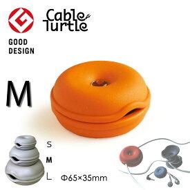 クーポン / 全品2-20倍 / Cable Turtle ケーブルタートル オレンジ ケーブル収納 コードリール 長いケーブルをまとめるケーブルホルダー 断線防止 保護 ペンダントライト 照明の巻き取り コードを隠して収納 おしゃれにまとめて隠す グッドデザイン賞 マラソン セール