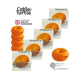 Cable Turtle ケーブルタートル5個SET オレンジMセット ケーブル収納 コードリール 長いケーブルをまとめるケーブルホルダー 断線防止 保護 ペンダントライト 照明の巻き取りも。コードを隠して収納。おしゃれにまとめて隠す グッドデザイン賞受賞のオランダ製 クーポン