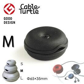 クーポン / 全品2-20倍 / Cable Turtle ケーブルタートル ブラック ケーブル収納 コードリール 長いケーブルをまとめるケーブルホルダー 断線防止 保護 ペンダントライト 照明の巻き取り コードを隠して収納 おしゃれにまとめて隠す グッドデザイン賞 マラソン セール