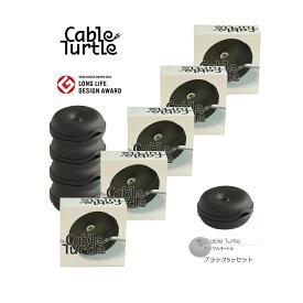 Cable Turtle ケーブルタートル5個SET ブラックMセットケーブル収納 コードリール 長いケーブルをまとめるケーブルホルダー 断線防止 保護 ペンダントライト 照明の巻き取りも。コードを隠して収納。おしゃれにまとめて隠す グッドデザイン賞受賞のオランダ製 クーポン