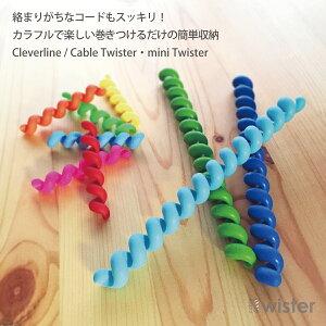 【P5倍】CableTwisterMiniミニツイスター(790901)すっきりケーブル収納コードリールオランダ製【あす楽対応】
