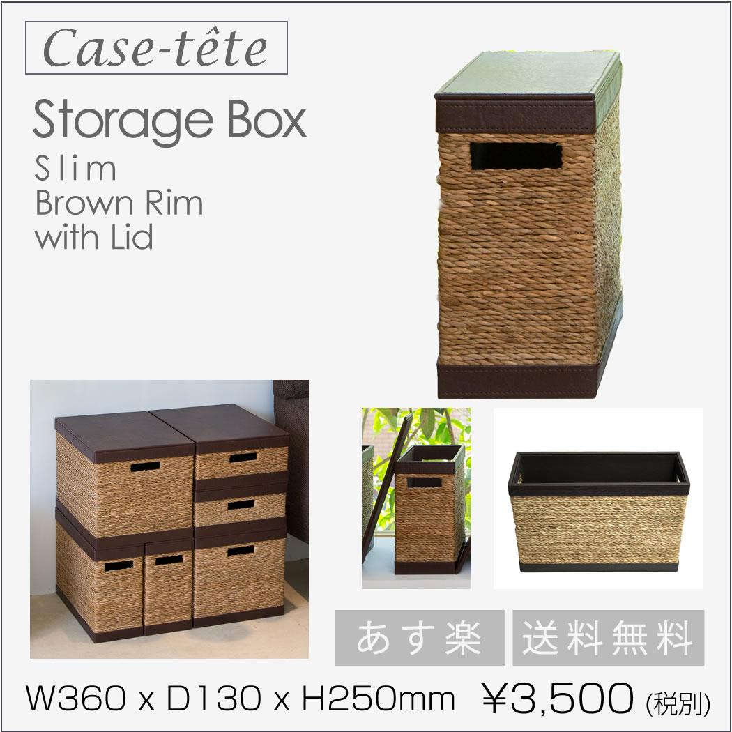 【ポイント20倍】Case-tete スリム・ブラウン・収納ボックス・フタ付き・おしゃれ・収納box・縦型・かご・バスケット・小物入れ・カラーボックス・シンプル・デザイン・カステットゥ【送料無料】