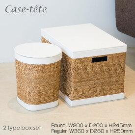 クーポン / 30%OFF / Case tete カステット レギュラー+ラウンドボックスS 2個セット ホワイト White Box type Round Small 2 type set 白 ゴミ箱 収納ボックス フタ付き おしゃれ 小物入れ シンプル 送料無料