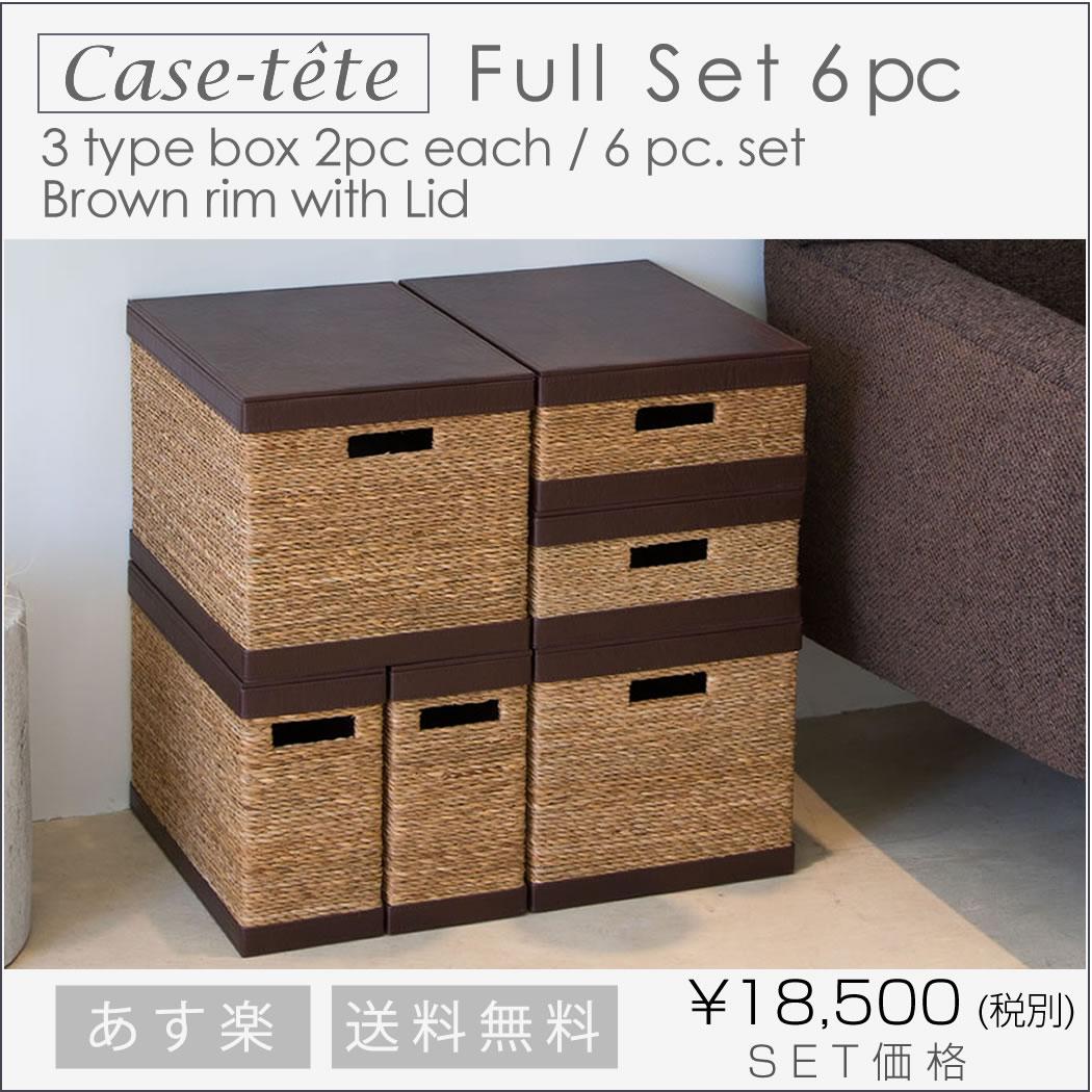 Case-tete フル 6個セット・ブラウン・Brown 3 type box x 2pc each 6pc SET・茶・収納ボックス・フタ付き・おしゃれ・収納box・バスケット・小物入れ・カラーボックス・シンプル・カステットゥ【送料無料】