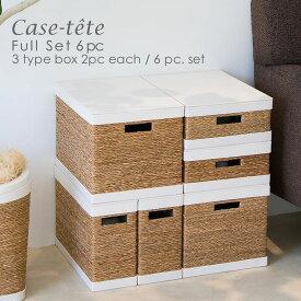 キャッシュレス 5%還元 / P10倍 / Case-tete フル 6個セット・ホワイト・White 3 type box x 2pc each 6pc SET・白・ゴミ箱・カステット・収納ボックス・フタ付き・おしゃれ・収納box・かご・バスケット・カラーボックス・シンプル あす楽 クーポン マラソン セール