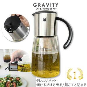 Gravity Oil & Vinegar Pot グラビティ シルバー オイル&ビネガー ボトル ポット 液だれしない ガラス 調味料 計量カップ オリーブオイル サラダ油 ドレッシング 小鳥 ギフト おしゃれ ラッピング