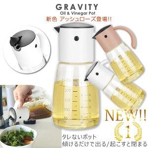 Gravity Oil & Vinegar Pot グラビティ ホワイト オイル&ビネガー ボトル ポット 液だれしない ガラス 調味料 計量カップ オリーブオイル サラダ油 ドレッシング ギフト おしゃれ ラッピング 結婚