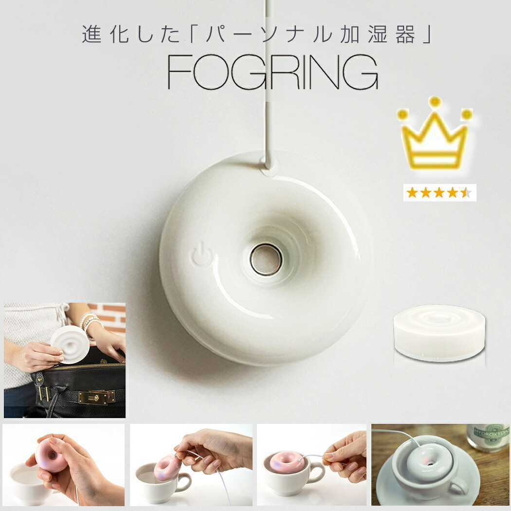 FOGRING フォグリング ホワイト3900WH ポータブル 加湿器 卓上 オフィス タンクレス コンパクト USB ミスト 清潔 携帯 小型 リング 超音波式 パーソナル 加湿器 正規品