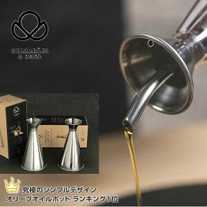 クーポン / 全品2-20倍 / オリーブオイル 容器 ポット 1/4L 250ml Guimaraes & Rosa ギマランイスイホーザ オイルボトル ステンレス おしゃれ 小さめ ミニ 液だれしない olive oil pot ポアラー 業務用 収納