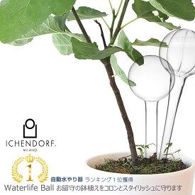 予約 / ICHENDORF MILANO WATERLIFE BALL ウォーターライフボール 水やり シンプル おしゃれ 自動給水 ガーデニング 園芸 じょうろ 植物 留守 イタリア イッケンドルフ