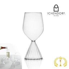 予約9月届 / ICHENDORF MILANO TUTU White Wine Glass ワイングラス ガラス チュチュ 透明 耐熱ガラス おしゃれ 業務用 360ml タンブラー ギフト イタリア イッケンドルフ ウォールペーパー セール マラソン