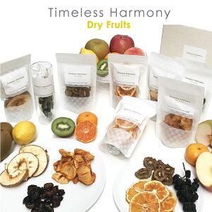ドライフルーツ 8種類よりお選びいただけます Timeless harmony タイムレスハーモニー 砂糖不使用 無添加 国産 乾燥果物 地産地消 サステナブル 食品ロス 贈り物 箱付き ギフト お中元 お歳暮