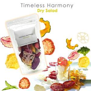 Dry Salad ドライサラダ Timeless harmony タイムレスハーモニー 砂糖不使用 無添加 有機 国産 ドライフルーツ ミックス 野菜 乾燥野菜 ドライトマト 贈り物 ギフト お中元 お歳暮