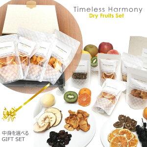 ドライフルーツ ギフトセット 3,240円 4種類からお選びいただけます Timeless harmony タイムレスハーモニー 送料無料 ドライフルーツ 砂糖不使用 無添加 国産 乾燥果物 地産地消 サステナブル 食