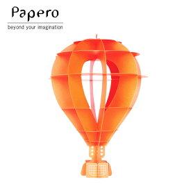 【ポイント10倍】ペーパークラフト Papero Bean ペイパロビーン Big Hot Air Balloon Orange 気球(大) オレンジ キッズ 知育玩具 あす楽 クーポン マラソン セール