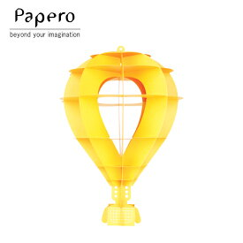 【ポイント10倍】ペーパークラフト Papero Bean ペイパロビーン Big Hot Air Balloon Yellow 気球(大) イエロー キッズ 知育玩具 あす楽 クーポン マラソン セール