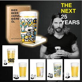 クーポン / 30%OFF / RITZENHOFF リッツェンホフ BEER ビアグラス THE NEXT 25 5種類から選べる ビールグラス ビアグラス ウィスキー ロック タンブラー グラス プレゼント 贈り物 ギフト マラソン セール