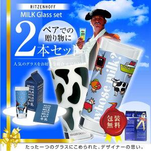 RITZENHOFF/リッツェンホフBEERCRYSTALCOLLECTIONビアクリスタル・コレクションビアタンブラー・グラス・コースター(243-MartinaSchlenke)プレゼント・贈り物・ギフト・引出物・ブライダルギフト