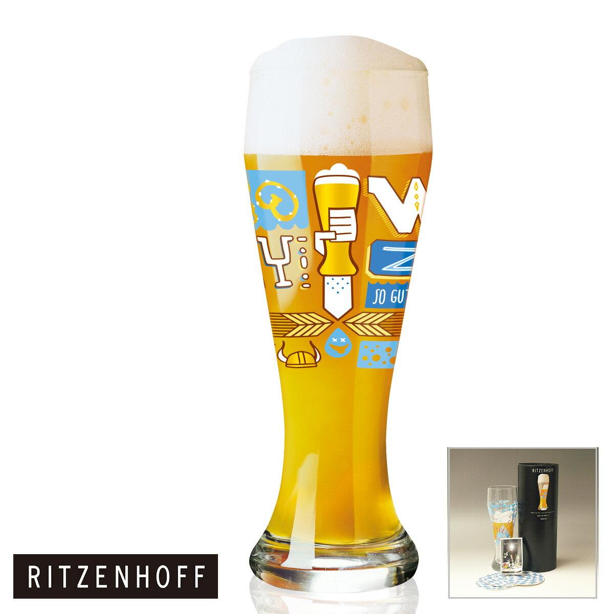 【ポイント20倍】RITZENHOFF/リッツェンホフ WEIZEN BEER COLLECTIONヴァイツェンビア・ビアタンブラー(Pietro Chiera -81020202)ピエトロ・キエラ デザイン ビアグラス ビールグラス ヴァイツェン 引出物 ブライダル・