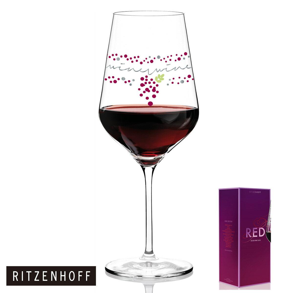 【ポイント20倍】RITZENHOFF リッツェンホフ WINE RED ワイン レッド ワイングラス (83000021-Monica Albini) グラス 赤ワイン プレゼント 贈り物 ギフト ブライダルギフト【限定数】
