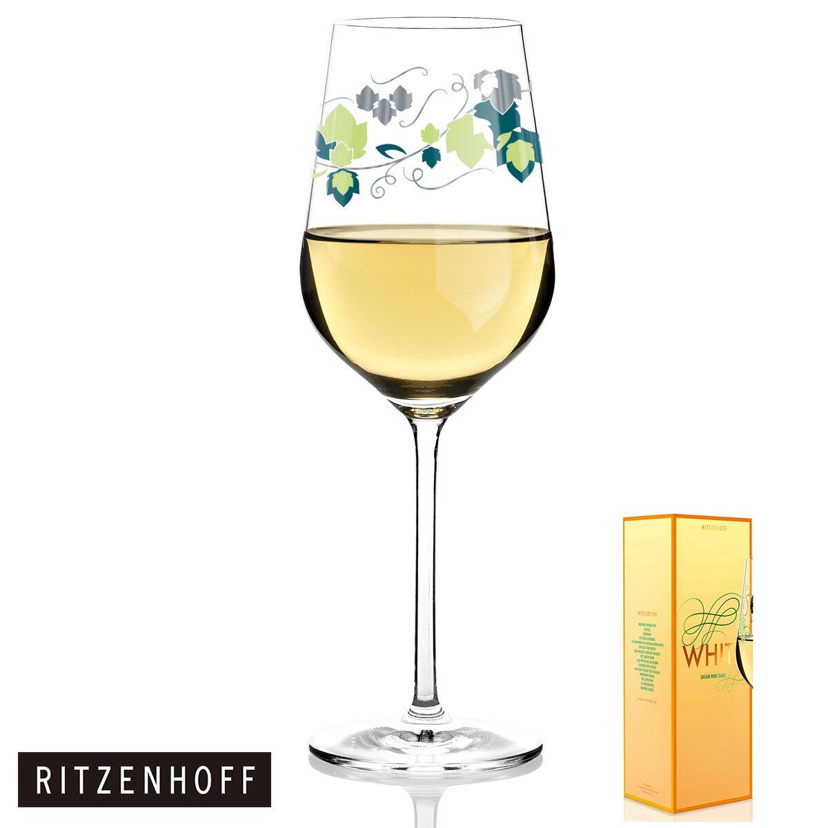 【ポイント20倍】RITZENHOFF リッツェンホフ WINE WHITE ワイン ホワイト ワイングラス (83010022-Carolin Korner)グラス 白ワイン プレゼント 贈り物 ギフト ブライダルギフト【限定数】