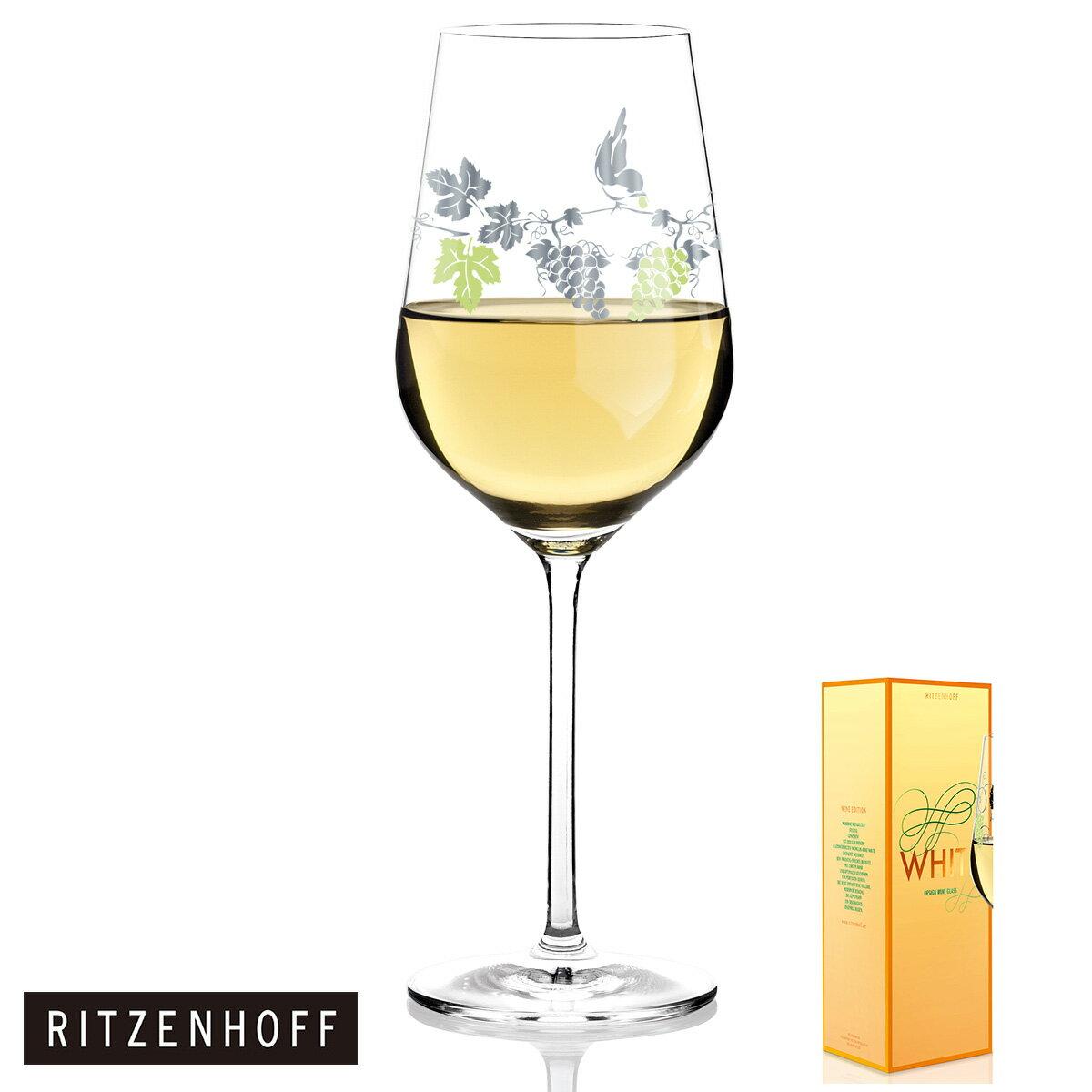 【ポイント20倍】RITZENHOFF リッツェンホフ WINE WHITE ワイン ホワイト ワイングラス (83010023-Concetta Lorenzo)グラス 白ワイン プレゼント 贈り物 ギフト ブライダルギフト【限定数】