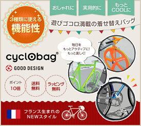 Tintamar タンタマールcyclobag シクロバッグ 特別セット 自転車用バッグ サイクリングバッグ 送料無料 包装無料
