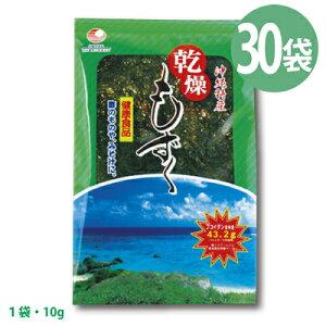 送料無料沖縄産 乾燥もずく30袋(1袋・10g)フコイダンたっぷり【もずく】【沖縄産100%】【乾燥】