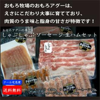奧莫羅 aguu 豬肉涮涮鍋,香腸、 火腿和 3 集