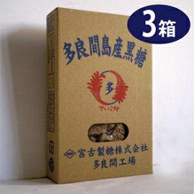 多良間島産黒糖100%のかちわりタイプ ほろ苦さと深い甘みが堪能できる 味わい深い黒糖 多良間島産黒糖(カチワリ箱入り)3箱 (1箱・200g)